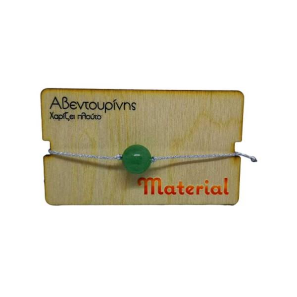 Βραχιόλι με Ημιπολύτιμο Λίθο Αβεντουρίνη περασμένος σε κορδόνι με κλείσιμο μακραμέ