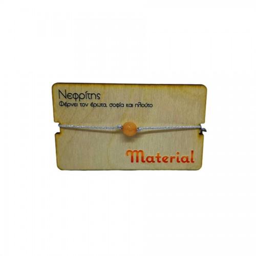Βραχιόλι με Ημιπολύτιμο Λίθο Νεφρίτη περασμένος σε κορδόνι με κλείσιμο μακραμέ
